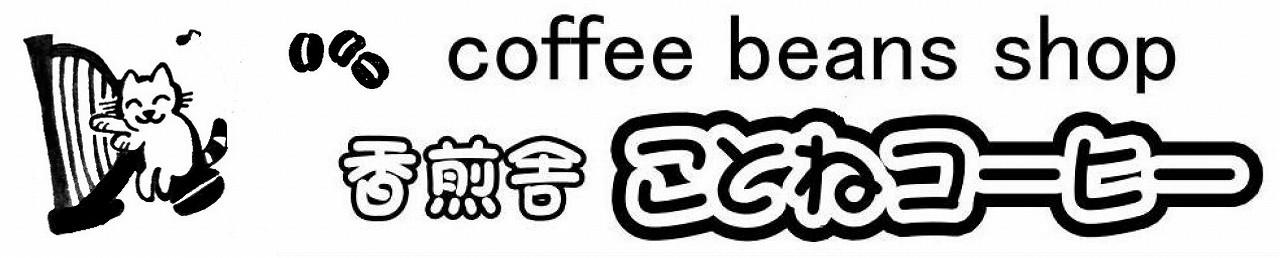 香煎舎 ことねコーヒー